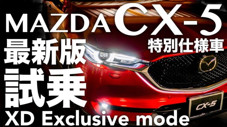 CX-5乗りが最新型に試乗!MAZDA CX-5 XD Exclusive mode