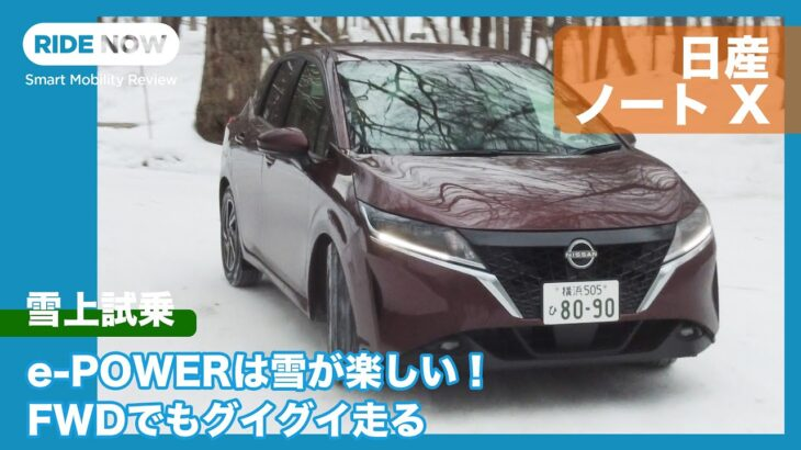 e-POWERは雪道も楽しい!日産 ノート X 雪上試乗レビュー by 島下泰久