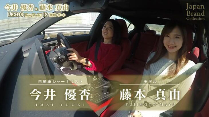 Japan Brand Collection Rich Travel 今井 優杏 & 藤本 真由 LEXUS New Model IS試乗レポート